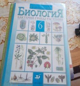 География, Биология. 6 класс