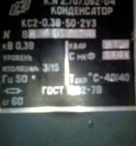 Конденсаторы кс2-0,38-50-2у3