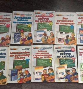 Ребшебники 6-9 класс
