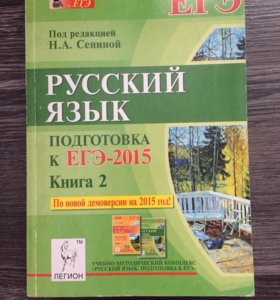 Русский язык, подготовка к ЕГЭ