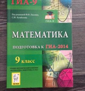 Математика ГИА