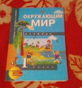 Учебник окружающий мир 1класс