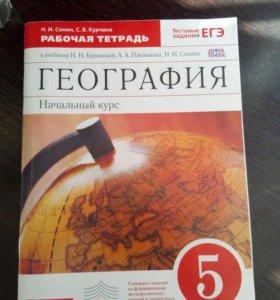 Рабочая тетрадь по географии.