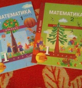 Учебник математика 1и2 часть