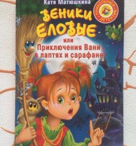 Катя Матюшкина «Веники Еловые»