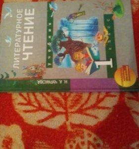 Учебник литературное чтение 1класс