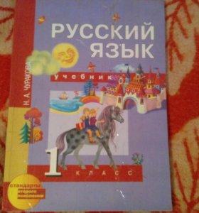 Учебник русский язык 1класс