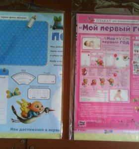Плакат для новорожденного