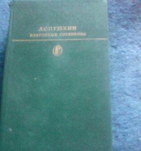 Книга А.С.Пушкин