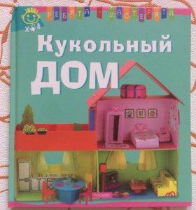 Кукольный дом. Сделай сам