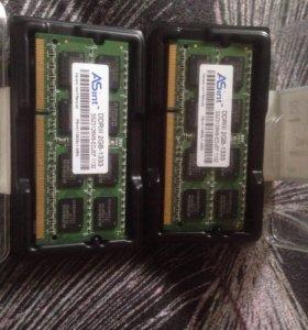 DDR3 2x2 gb для ноутбука