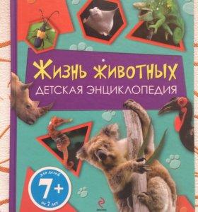 «Жизнь животных» детская энциклопедия