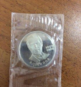 Монета 1 рубль СССР Попов в запайке