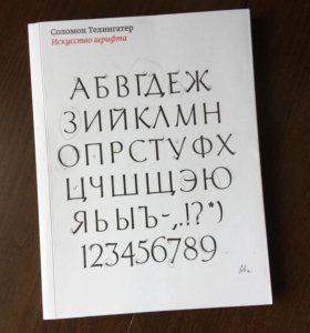 Искусство шрифта, Соломон Телингатер