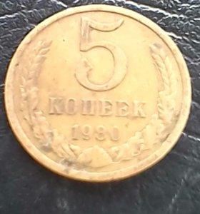 5 копеек 1980г