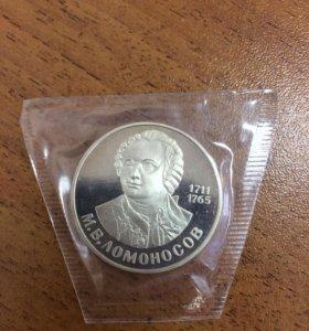 Монета 1 рубль СССР Ломоносов в запайке