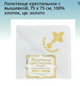 Полотенце крестильное, цв.золото