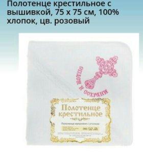 Полотенце крестильное, цв.розовый