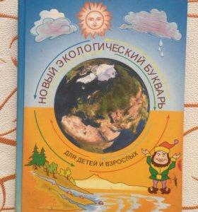Сергей Рянжин «Новый Экологический Букварь»