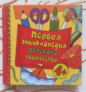 Первая энциклопедия детского творчества
