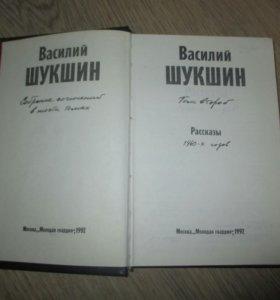 Рассказы Шукшина