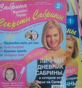 Сабрина - маленькая ведьма Журнал