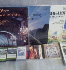 Христианские диски, кассеты и пластинки