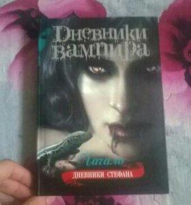 Дневники вампира.