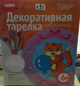 Декоративная тарелка под роспись Игривый котёнок