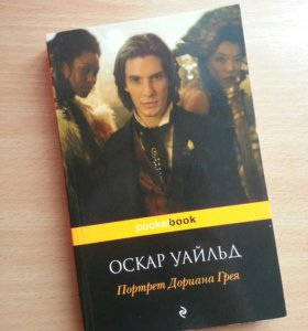 """Книга О.Уайльд """"Портрет Дориана Грея"""""""