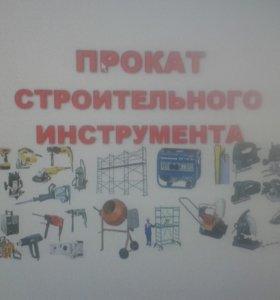 Прокат строительного инструмента