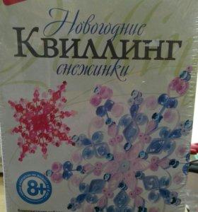 Квиллинг новогодние снежинки Кристальная сказка