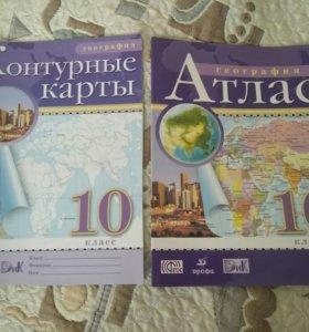 Атлас и контурная карта 10 класс