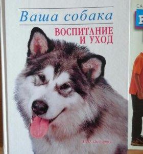Ваша собака. Воспитание и уход