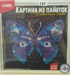 Картина из пайеток Сверкающая бабочка