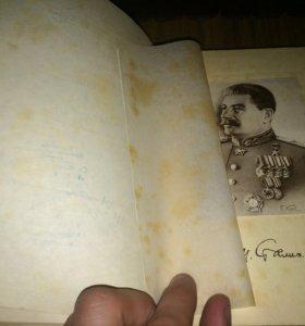 И. Сталин. Собрание сочинений в 13 томах.