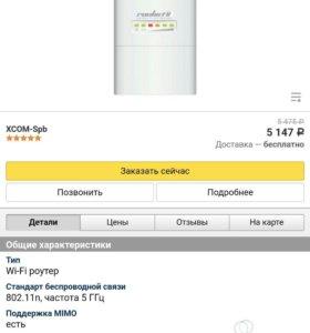 Wi-Fi роутер, базовая станция Ubiquiti RocKet M5