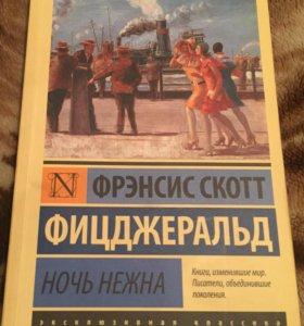 """Книга """"ночь нежна"""""""
