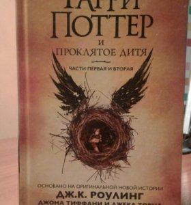 Книга (Гарри Поттер )