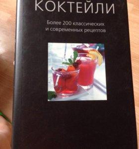 Книга коктейли