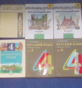 Школьные книги.