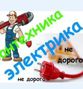 Сантехника-Электрика