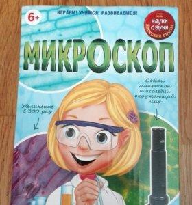 Развивающая игра Микроскоп
