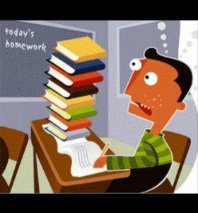 Выполнение заданий по учебе