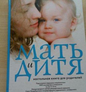 Книга от беременности до развития ребенка