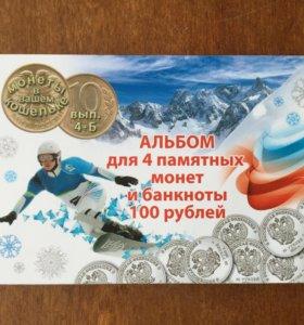 Набор монет Сочи 2014, 4 монеты+ купюра