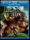 Джек - покоритель великанов 3D (Blu-ray)