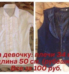 Рубашка и жилетка на девочку