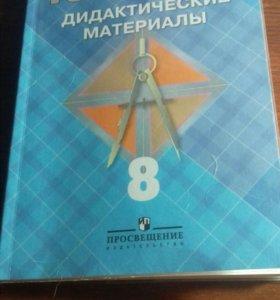 Геометрия дидактические материалы 8 класс