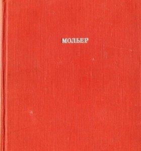 Мольер. Полное собрание сочинений 3ий том
